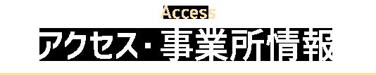 アクセス・事業所情報