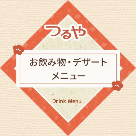 お飲み物・デザートメニュー